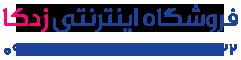 فروشگاه اینترنتی زدکا همدان
